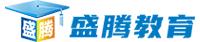 盛腾教育 - 专注学历教育10余年【官方】